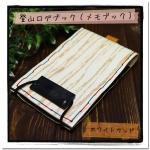 登山ログブック(メモ帳、ボールペン付)ホワイトウッド