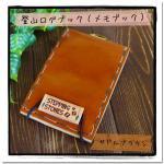登山ログブック(メモ帳、ボールペン付)サドルブラウン