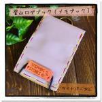 登山ログブック(メモ帳、ボールペン付)ライトパープル