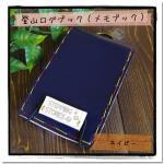 登山ログブック(メモ帳、ボールペン付)ネイビー