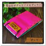 登山ログブック(メモ帳、ボールペン付)ピンク