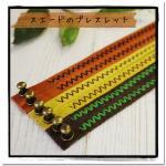 スエードのブレスレット(山刺繍)19-20cm、22-23cm 2サイズ(ライトブラウン、イエロー、チョコ)