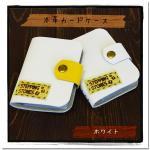 カードケース(本革)ホワイト