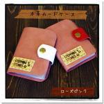カードケース(本革)ローズピンク