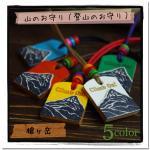 メッセージが書ける山のお守り(登山のお守り)本革 槍ヶ岳 5色