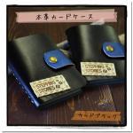 カードケース(本革)ウッドブラック
