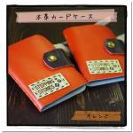 カードケース(本革)オレンジ