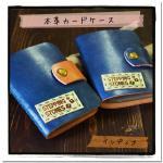 カードケース(本革)インディゴ