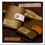 カードケース(本革)オリーブ