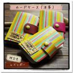 カードケース(本革)レインボー 限定色