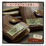 カードケース(本革)モラド 限定色