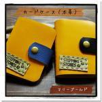 カードケース(本革)マリーゴールド
