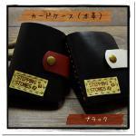 カードケース(本革)ブラック