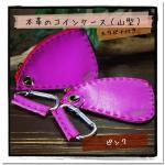 コインケース(山型)カラビナ付き ピンク