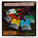メッセージが書ける山のお守り(登山のお守り)本革 北岳 5色