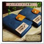 カードケース(本革)ヴィンテージタイプ ブルー×キャメル