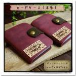 カードケース(本革)ヴィンテージタイプ レッド×ダークブラウン