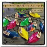 本革のリーフキーホルダー(チャーム) オリジナル染色 Multi Color 5色
