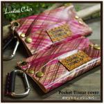 ポケットティッシュカバー(カラビナ付き)染色革 Limited Color フラワーベッド
