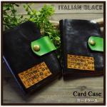 カードケース(牛革)イタリアンブラック×グリーンストライプ