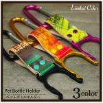 ペットボトルホルダー(オリジナル染色革)全3色 Limited Color