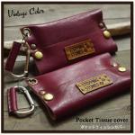 ポケットティッシュカバー(カラビナ付き)牛革 Vintage Color ローズ