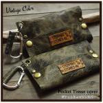 ポケットティッシュカバー(カラビナ付き)牛革 Vintage Color インダストリアル