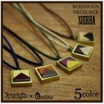 Mountain Necklace 『SIERRA』 マウンテンネックレス『シエラ』 5カラー レザーポーチ付