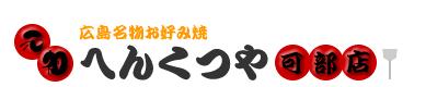 広島風お好み焼き通販 元祖 へんくつや可部店 【お得なセットメニューあり!】