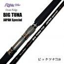 リップルフィッシャー 【Ripple Fisher】 ビックツナ (BIG TUNA) 710 JAPAN special