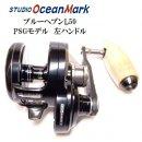 OceanMark【オーシャンマーク】 ブルーヘブン 大田ガレージL50Pw/L-PSG パワーギア  左ハンドル