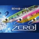 シービーワン 【CB ONE】 ZERO1 (ゼロ1) 35g