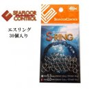 シーフロアコントロール S-RING エスリング
