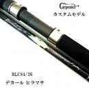 カーペンター ブルーチェイサーBLC 84/26 カスタムモデル ヒラマサ