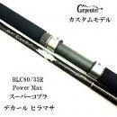 カーペンター ブルーチェイサーBLC 80/35R-Pカスタムモデル ヒラマサ