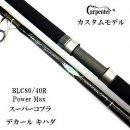 カーペンター ブルーチェイサーBLC 80/40R-Pカスタムモデル キハダ