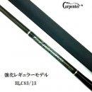 カーペンター ブルーチェイサーBLC 83/13 強化レギュラーモデル