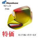 ハヤブサ 無双真鯛フリースライド WFヘッドP566 特価