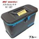 MCワークス 【MC works'】 SLIGHT CONTENA (スライトコンテナ) SC-1RT ブルー  オレンジ