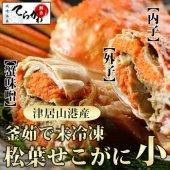 【ギフト・自分用】釜茹で未冷凍でお届け!松葉セコガニ1匹(小)※12/28までの販売