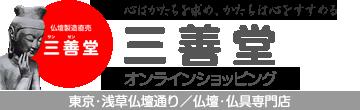 仏壇・仏具の三善堂オンラインショッピング|仏壇・位牌・線香などの通販サイト