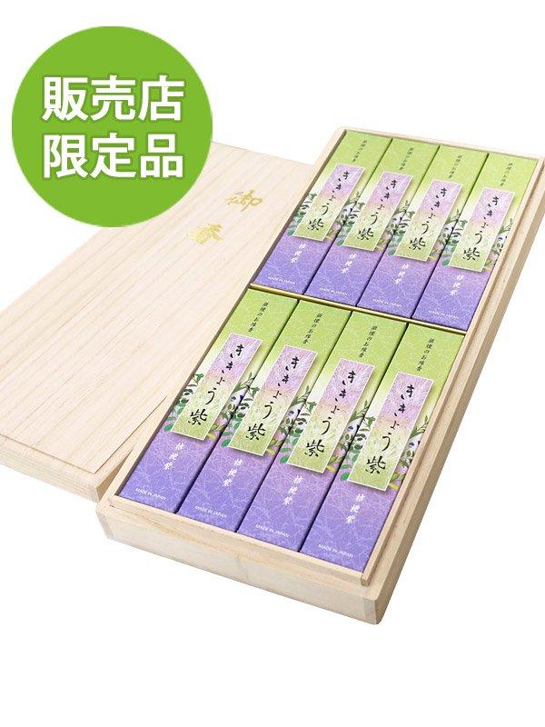 ききょう紫進物用8把入り(桐箱)(販売店限定品)
