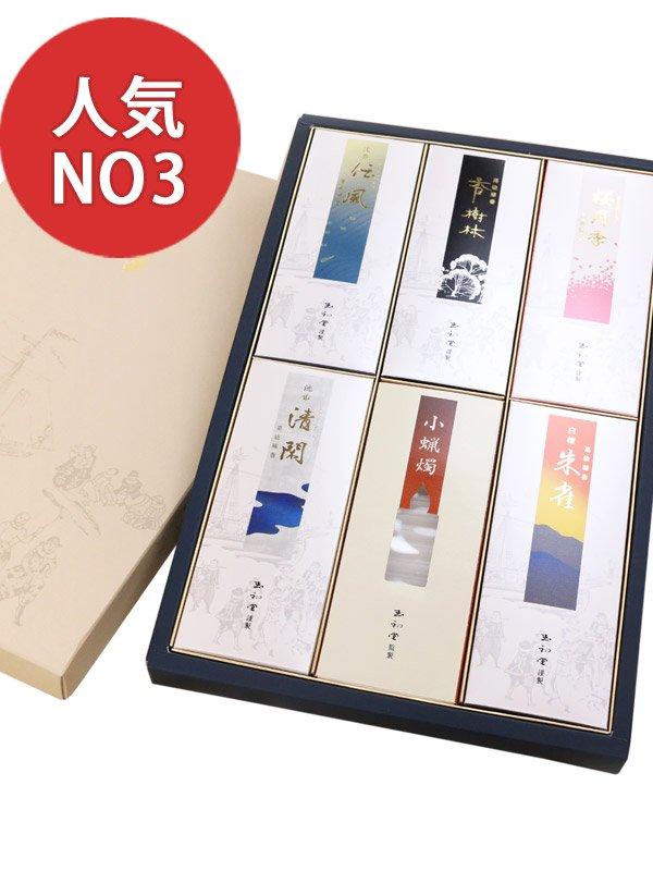 線香 香セレクト 6種詰合 化粧紙箱 【玉初堂】