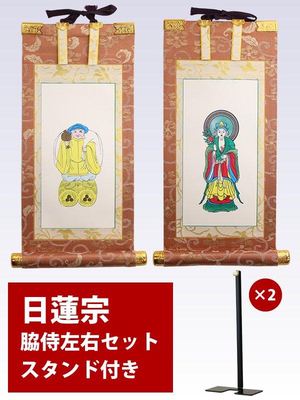 【日蓮宗】脇侍セット(鬼子母神・大黒天+掛軸台×2)