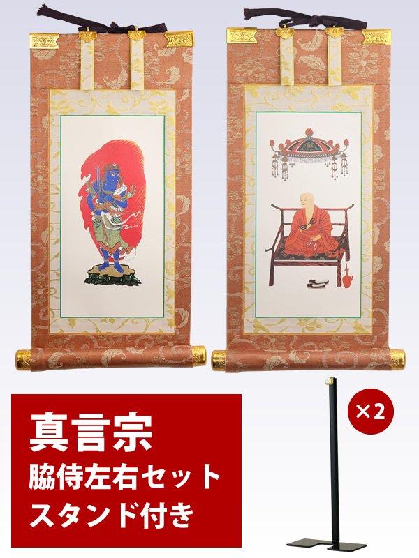 【真言宗】脇侍セット(弘法大師・不動明王+掛軸台×2)