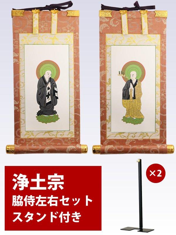 【浄土宗】脇侍セット(善導大師・法然上人+掛軸台×2)