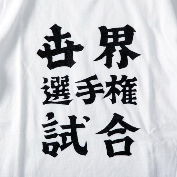 世界選手権試合 designed by Tomoo Gokita