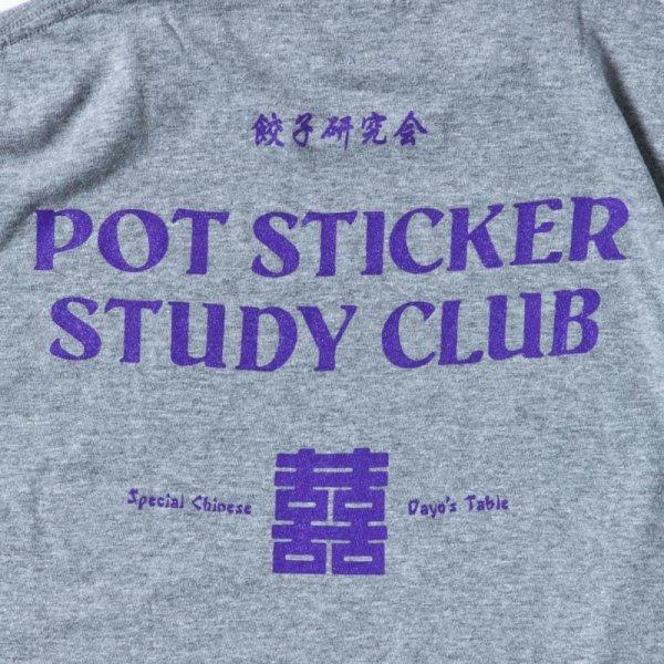 POT STICKER STUDY CLUB designed by Jerry UKAI