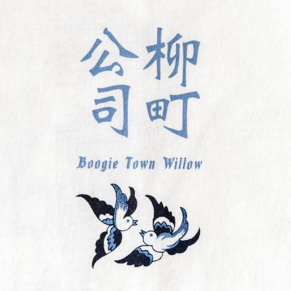 BOOGIE TOWN WILLOW / 柳町公司 (LS) designed by Jerry UKAI