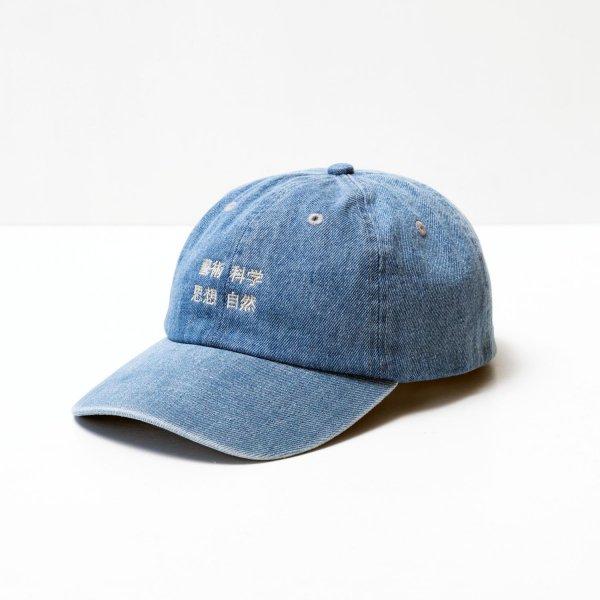 藝術科学思想自然 CAP
